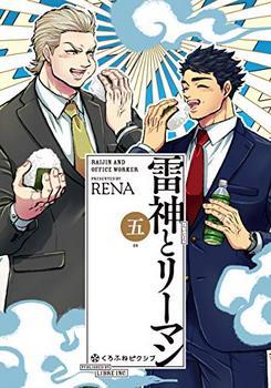 Raijin&Office worker5.jpg