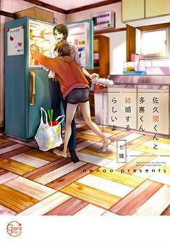 Sakuma&Taki1.jpg