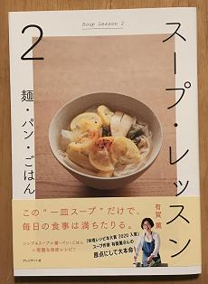 Soup Lesson2.png