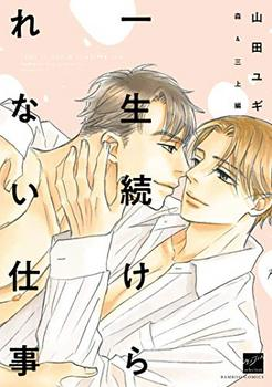 isshou MoriMikami.jpg