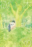kokagenoyokubou.jpg