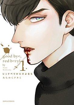 redberyl1.jpg