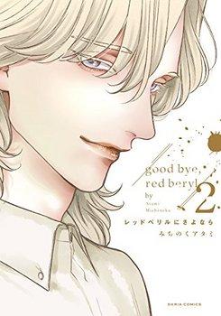 redberyl2.jpg
