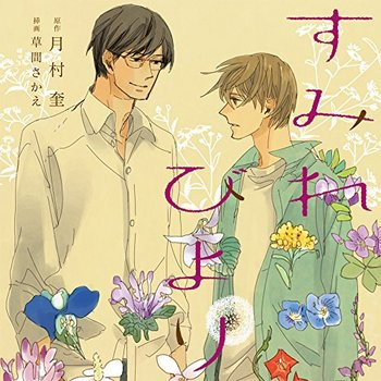 sumirebiyori-CD.jpg